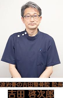 速治膏の吉田整骨院 院長あいさつ